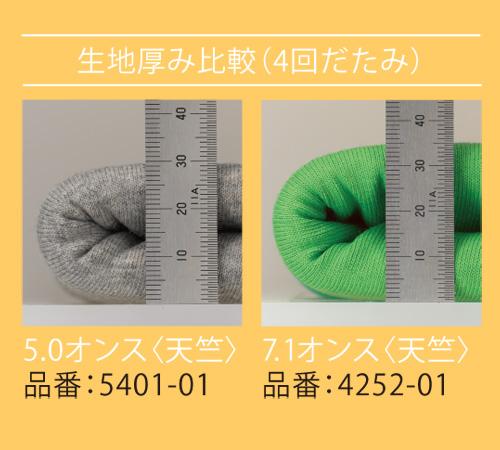 4252-01_atsumi